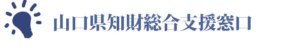 山口県知財総合支援窓口 経営の中で抱えるアイデア段階から事業展開まで